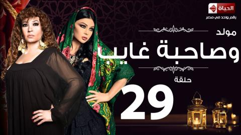 مسلسل مولد وصاحبه غايب - الحلقة التاسعة والعشرون - Mouled w sa7bo 3'ayb Episode 29