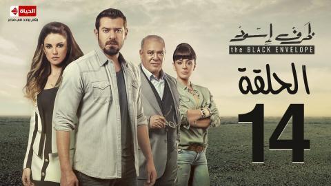 مسلسل ظرف اسود - الحلقة الرابعة عشر - بطولة عمرو يوسف - The Black Envelope Series HD Episode 14