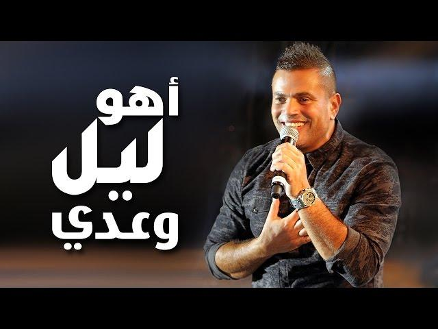 Amr Diab - Aho Laiel We Adda (Dubai Dec. 2014) عمرو دياب - أهو ليل وعدي