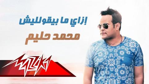Ezzay Mabeyolsh - Mohamad Halem إزاى مابيقوليش - محمد حليم