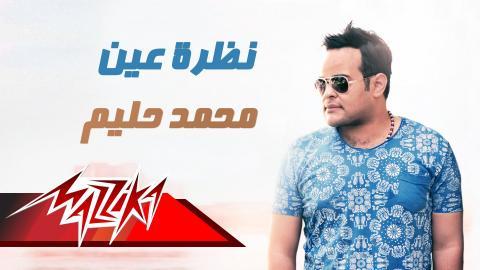 Adda Alaya - Nazret Ein - Mohamad Halem عدى عليا - نظرة عين - محمد حليم