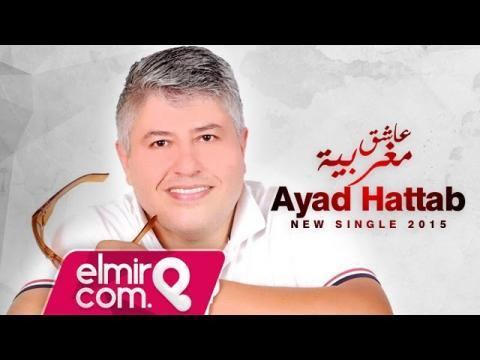 Ayad Hattab - Asheq Maghribia | إياد حطاب - عاشق مغربية 2015