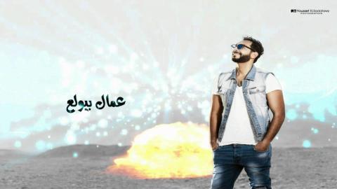 Ayman Zein - Abyad wlla Iswed | أيمن زين - أبيض ولا أسود