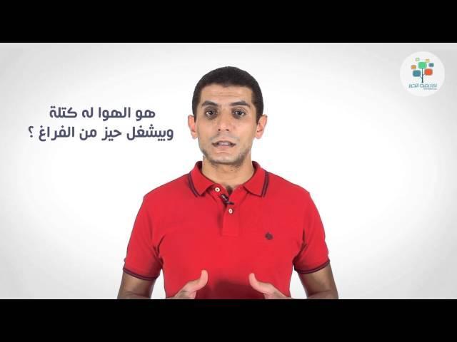 مين قال إن الكباية نصها فاضي؟- الكميا مش مادة!- #1