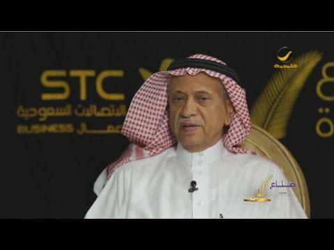 رجل الأعمال أحمد السعيد ضيف برنامج صناع الثروة مع صالح الثبيتي