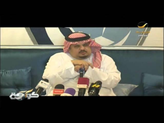 رد الأمير عبدالرحمن بن مساعد ع خالد البلطان في قيمه إنتقال ناصر الشمراني