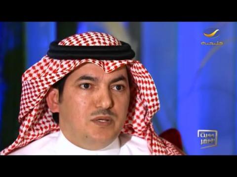 د.محمد السُلمي الخبير في الشؤون الإيرانية ضيف برنامج حديث العمر