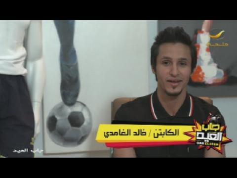 لاعب نادي النصر خالد الغامدي جاب العيد