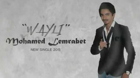 Mohamed Lemrabet - Wayli | محمد المرابط - وايلي (برومو) 2015