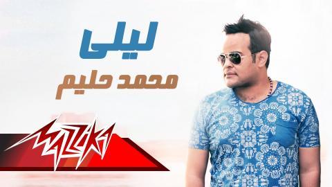 Layla - Mohamad Halem ليلى - محمد حليم