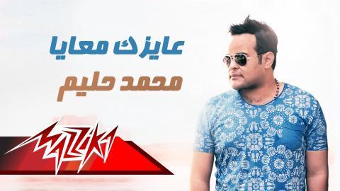 Ayzak Maaya - Mohamad Halem عايزك معايا - محمد حليم