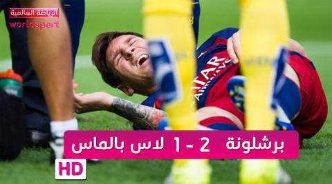أهداف مباراة   برشلونة 2 - 1 لاس بالماس [26/9/2015] فهد العتيبي [HD720p]