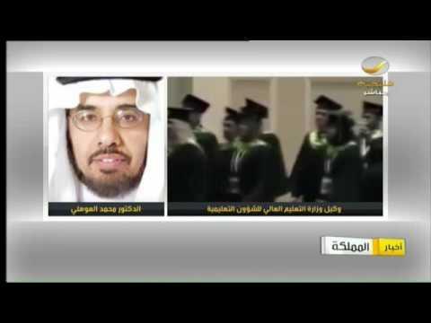 حديث وكيل وزارة التعليم د.محمد العوهلي - أخبار المملكة
