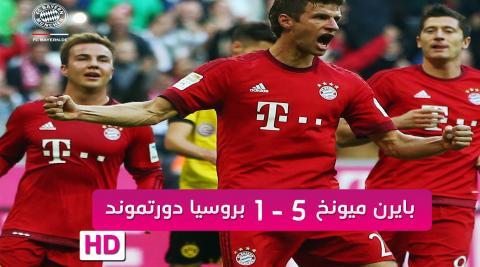 ملخص مباراة بايرن ميونخ 5 - 1 بروسيا دورتموند [4/10/2015] علي محمد علي [HD720p]