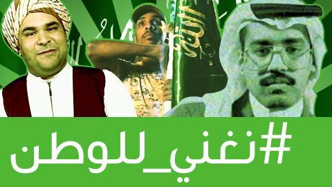 الأغاني الوطنية السعودية عبر الزمن | #نغني_للوطن