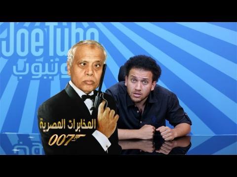جو تيوب | المخابرات المصرية