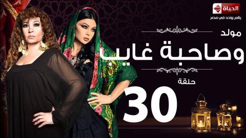 مسلسل مولد وصاحبه غايب - الحلقة الثلاثون والاخيرة - Mouled w sa7bo 3'ayb Episode 30