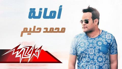 Amana - Mohamad Halem أمانة - محمد حليم