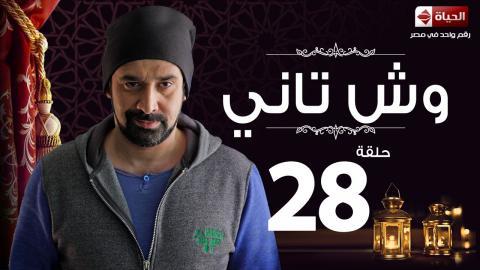 مسلسل وش تاني - الحلقة الثامنة والعشرون  - بطولة كريم عبد العزيز - Wesh Tany Series Episode 28