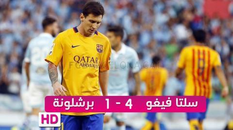 أهداف مباراة  سيلتا فيغو 4 - 1 برشلونة [شاشة كاملة] خليل البلوشي [HD720p]