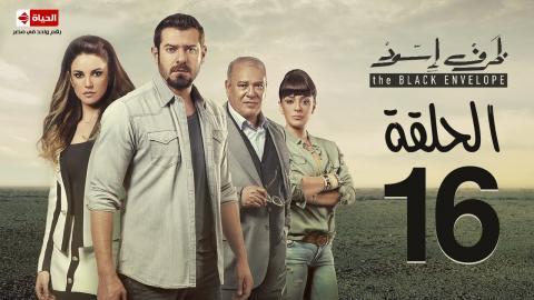 مسلسل ظرف اسود - الحلقة السادسة عشر - بطولة عمرو يوسف - The Black Envelope Series HD Episode 16