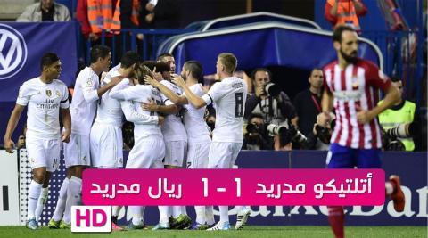 أهداف مباراة  أتلتيكو مدريد 1 - 1 ريال مدريد [شاشة كاملة] رؤوف خليف [HD720p]
