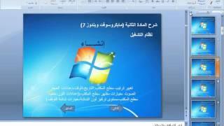 تعليم ويندوز 7 -الدرس الثاني