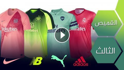 b65394dec القميص الثالث لأشهر الأندية الأوروبية للموسم الجديد 2018-2019