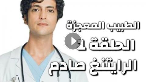 مسلسل الطبيب المعجزه الحلقه ١