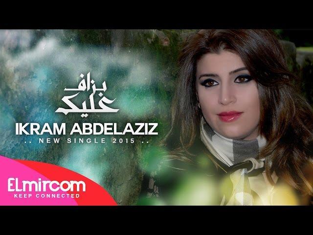 cheikh kady avec tedj eddine live Remarkitha Bezaf