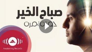 Hamza Namira Sabah El Khair حمزة نمرة صباح الخير