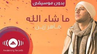 Maher Zain - Muhammad (Pbuh) Waheshna | ماهر زين - محمد (ص